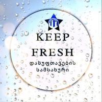 Keep fresh დ.